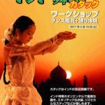 インド舞踊カタック・ワークショップ ダンス鑑賞+踊り体験
