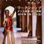 インド舞踊【カタック】ワークショップ2018年3月24日