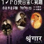 七夕によせて、インド古典音楽と舞踊 奈良市音声館 7月7日/2018