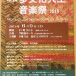 奈良 多文化共生音楽祭2018(6月9日)