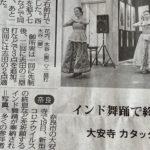 大安寺奉納舞、毎日新聞に掲載されました