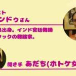 カタックトークショー後編(奈良ひとり観光協会のホトケ女子さんと対談しました)